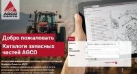 """AGCO-RM запускает новый раздел """"Послепродажное обслуживание"""" на официальном сайте"""