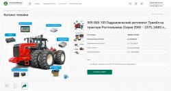 Компания Trimble и АО «Росагролизинг» объявили о сотрудничестве