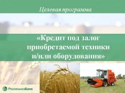 Российские аграрии могут получить доступные кредиты на сельхозтехнику