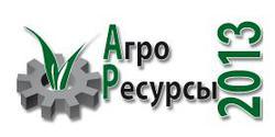 """В феврале состоится конференция """"АгроРесурсы 2013"""""""