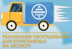 Крупная поставка технологического оборудования в Курскую область