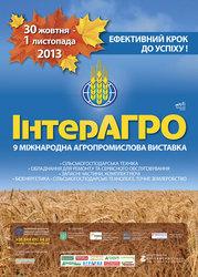 Новый взгляд на сельхозтехнику – Девятая международная выставка «InterAGRO — 2013»