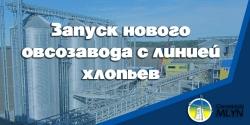 Запуск нового овсозавода с линией хлопьев. Приглашение на выставку KazAgro/KazFarm-2019