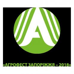 АГРОФЕСТ Запорожье 2018г.