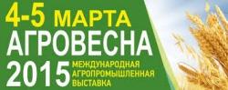 Российский аналог выставки SIMA – «Агровесна-2015» пройдет 4-5 марта