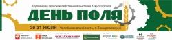Фермеров приглашают познакомиться с новинками отрасли АПК на выставке День поля-2021