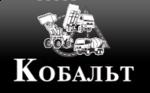 """Кобальт"", АП"