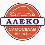 """""""Завод Алеко"""", ООО"""