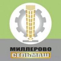 """""""Миллеровосельмаш"""", ОАО"""