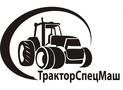 """""""Тракторспецмаш"""", ООО"""