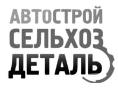 """""""АвтоСтройСельхозДеталь"""", ООО"""