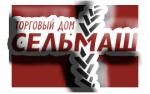 """""""ТД """"Сельмаш"""", ООО"""