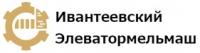 """""""Ивантеевский Элеватормельмаш"""", ОАО"""
