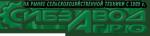 «СибзаводАгро», ООО