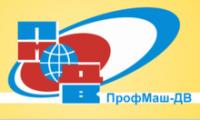 """""""Профмаш-ДВ"""", ООО"""