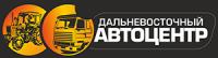 """""""Дальневосточный Автоцентр"""", ООО"""