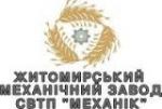 """""""Житомирский механический завод СПВТП МЕХАНИК"""""""