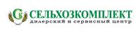 """""""Сельхозкомплект-Челябинск"""", ООО"""