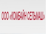 """Комбайн Сельмаш"", ООО"