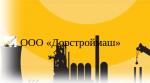 """Дорстроймаш"", ООО"