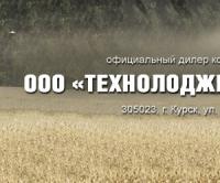 """Технолоджи-Сервис"", ООО"