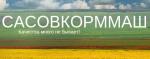 """""""Сасовкорммаш"""", ОАО"""