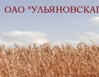 """""""УльяновскАгроПромКомплект"""", ОАО"""
