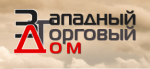 """""""Западный Торговый Дом"""", ООО"""