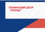 «Технический центр «ОПОЛЬЕ», ООО