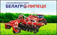 """""""БелагроЛипецк"""", ООО"""