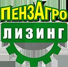 «ПензАгроЛизинг», ООО