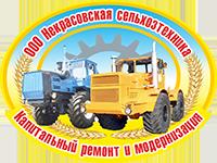 """""""Некрасовская Сельхозтехника"""", ООО"""