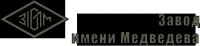 """Завод имени Медведева – Машиностроение"", ООО"