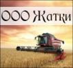 Жатки, ООО