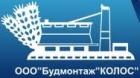 """Будмонтаж ""Колос"", ООО"