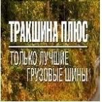 """Тракшина Плюс"", ООО"