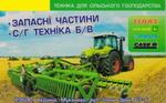 """""""Мега Агро Сервис ПЛЮС"""", ООО"""
