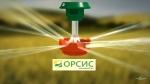 Системы распыления ОРСИС