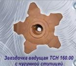 Звездочка ведущая (чугунная) КОД 19.301-01 к ПРТ-7, ПРТ-10, ПРТ-16