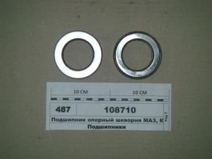 Подшипник 108710 (2)