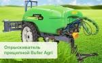Опрыскиватель прицепной Bufer Agri (Турция)
