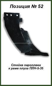 Стойка пароплава к раме плуга ПЛН-5-35