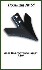 Лапа Вил-Рич Джон-Дир l-240