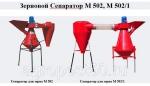 Сепаратор для зерна M 502