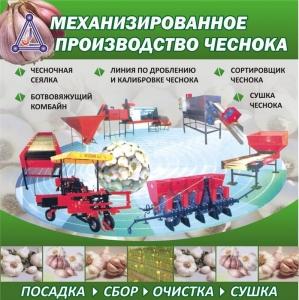 Оборудование для выращивания чеснока