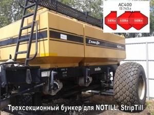 Бункер пневматический для семян удобрений для сеялок NoTill и Striptill