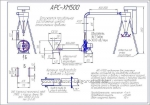 Дробилка молотковая АРС-ХМ-500