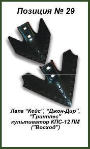Лапа к технике Кейс, Джон-Дир, Гринплес, культиватору КПС-12 ПМ (Восход)