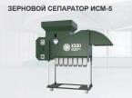 фото сепаратор ИСМ-5