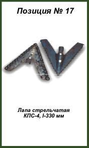 Лапа стрельчатая КПС-4, l-330 мм